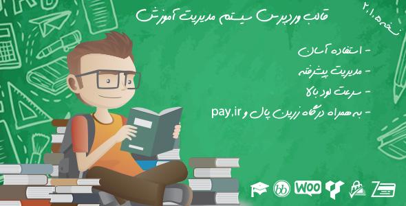 قالب Course Builder   قالب وردپرس حرفه ای سیستم آموزش آنلاین دوره ساز