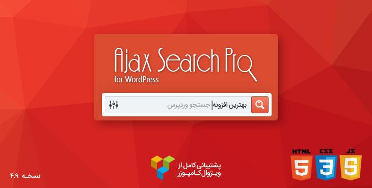 جستجوی پیشرفته ای جکس (Ajax)   افزونه Ajax Search Pro