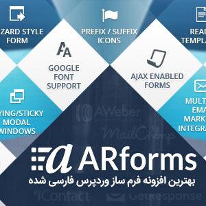 دانلود رایگان افزونه فرم ساز وردپرس ARForms (نسخه فارسی)(۱۰۰۰تومان)