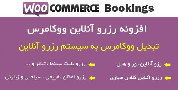 افزونه فارسی رزرو آنلاین ووکامرس ( Woocommerce Bookings ) درحد رایگان+آموزش تصویری