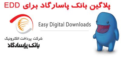 افزونه پرداخت بانک پاسارگاد برای EDD درحد رایگان