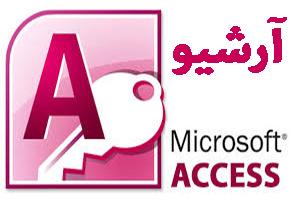 نرم افزار آرشیو اسناد تحت اکسس Access