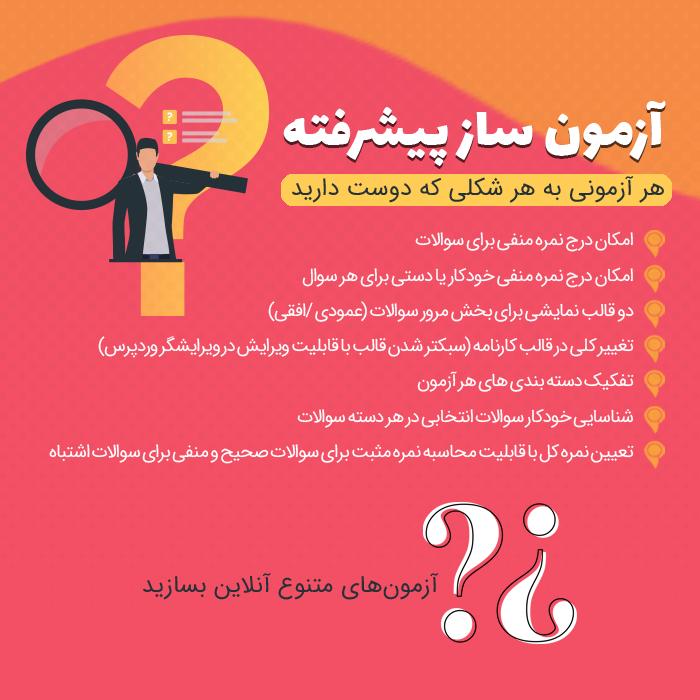 افزونه آزمون ساز پیشرفته – کاملا فارسی